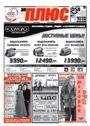 Рекламно-информационная бесплатная газета Норильска зпПЛЮС